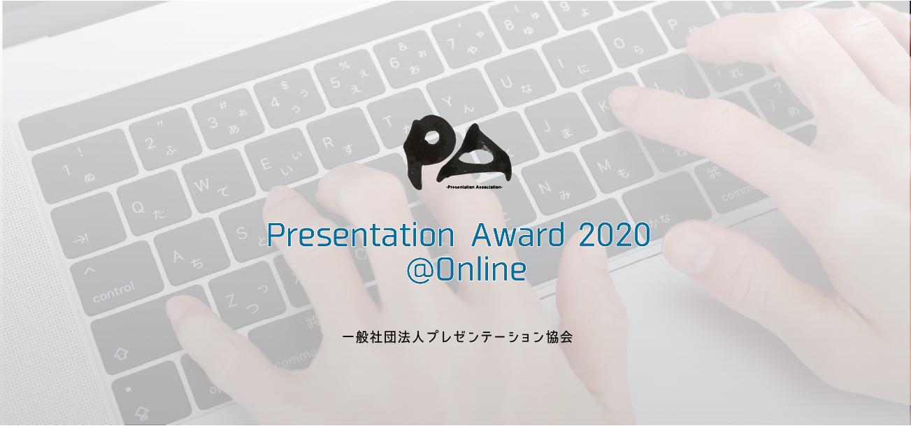 【結果発表】Presentation Award 2020 @Online